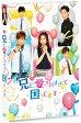ドラマ「兄に愛されすぎて困ってます」/DVD/VPBX-14593
