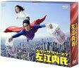スーパーサラリーマン左江内氏 DVD BOX/DVD/VPBX-14600