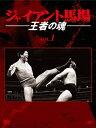 ジャイアント馬場 王者の魂 Vol.1/DVD/ バップ VPBH-14782