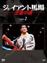 ジャイアント馬場 王者の魂 Vol.2/DVD/ バップ VPBH-14783