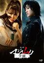 舞台版「マジムリ学園」/DVD/ バップ VPBF-14786