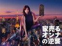 家売るオンナの逆襲 DVD-BOX/DVD/ バップ VPBX-14837