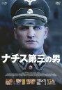 「ナチス 第三の男」DVD/DVD/ バップ VPBU-14848