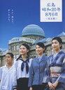 TBSテレビ50周年 涙そうそうプロジェクト ドラマ特別企画 広島・昭和20年8月6日/DVD/VPBX-15331画像