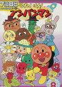 DVD それいけ アンパンマン '01 8 用画像