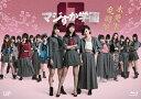 マジすか学園0 木更津乱闘編/Blu-ray Disc/VPXX-71410画像