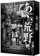 『あゝ、荒野』特装版Blu-ray BOX/Blu-ray Disc/VPXT-71558