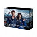 君と世界が終わる日に Blu-ray BOX/Blu−ray Disc/ バップ VPXX-71862