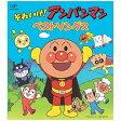 それいけ!アンパンマン 絵本付CDパックシリーズ アンパンマン ベストソングス/CD/VPCG-80901