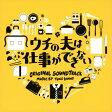 ドラマ「ウチの夫は仕事ができない」オリジナル・サウンドトラック/CD/VPCD-81982