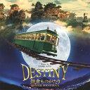 映画「DESTINY 鎌倉ものがたり」オリジナル・サウンドトラック/CD/VPCD-81995画像