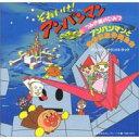 それいけ!アンパンマン つみき城のひみつ オリジナルサウンドトラック/CD/VPCG-84611画像