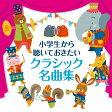 小学生から聴いておきたいクラシック名曲集/CD/UCCS-1196