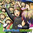 ブラバン!甲子園 THE BEST/CD/UPCY-7165