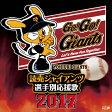 読売ジャイアンツ 選手別応援歌 2017/CD/UICZ-4384