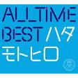 All Time Best ハタモトヒロ(DVD付初回限定盤)/CD/UMCA-19052