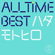 All Time Best ハタモトヒロ/CD/UMCA-10051