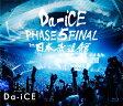Da-iCE HALL TOUR 2016 -PHASE 5- FINAL in 日本武道館/Blu-ray Disc/UMXK-1045