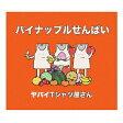 パイナップルせんぱい/CDシングル(12cm)/UMCK-5636