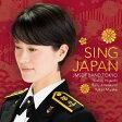 シング・ジャパン -心の歌-/CD/UCCY-1082