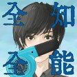 全知全能(初回生産限定盤/はじめてのぼうけんパック)/CD/UMCK-9996