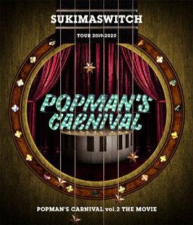 10/14発売「スキマスイッチ TOUR 2019-2020 POPMAN'S CARNIVAL vol.2」ライブ映像