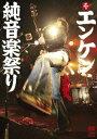 第一回エンケン純音楽祭り/DVD/ ディスクユニオン FJ-211