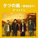ケツの嵐~秋BEST~/CD/TFCC-86373画像