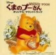 くまのプーさん オリジナル・サウンドトラック 日本語版/CD/AVCW-12133