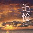 追憶 オリジナル・サウンドトラック/CD/AVCL-25931