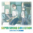 SUPER SOUND COLLECTION スタジオジブリ吹奏楽/CD/AVCL-25934