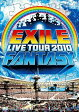 EXILE LIVE TOUR 2010 FANTASY(3枚組)/DVD/RZBD-46752