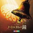 劇団四季ミュージカル「ノートルダムの鐘」オリジナル・サウンドトラック カジモド役:飯田達郎/CD/AVCW-63192