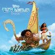 モアナと伝説の海 ザ・ソングス/CD/AVCW-63219