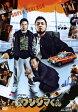 「闇金ウシジマくん」dビデオ powered by BeeTVスペシャル/DVD/AVBB-82053