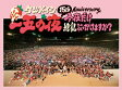 15th Anniversary「一五の夜」~今夜だけ練乳ぶっかけますか?~/DVD/AVBD-92400