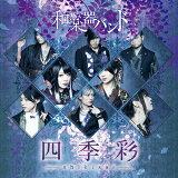 四季彩-shikisai-(初回生産限定盤/Type-A/DVD付)/CD/AVCD-93641