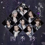 四季彩-shikisai-(初回生産限定盤/Type-B/DVD付)/CD/AVCD-93643
