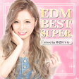 EDM BEST SUPER -mixed by DJ あさにゃん-/CD/AVCD-93736