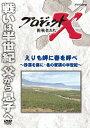 プロジェクトX 挑戦者たち えりも岬に春を呼べ~砂漠を森に・北の家族の半世紀~/DVD/NSDS-15268
