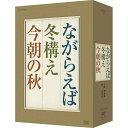 作・山田太一 主演・笠智衆 『ながらえば』 『冬構え』 『今朝の秋』 DVD-BOX 全3枚セット