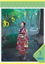 連続テレビ小説 あさが来た 完全版 ブルーレイBOX3/Blu-ray Disc/NSBX-21361