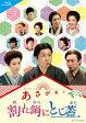 連続テレビ小説 あさが来た スピンオフ 割れ鍋にとじ蓋/Blu-ray Disc/NSBS-21704