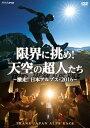 限界に挑め!天空の超人たち ~激走!日本アルプス・2016~ トランスジャパンアルプスレース/DVD/NSDS-22197
