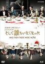 アガサ・クリスティー そして誰もいなくなった/DVD/NSDS-22258