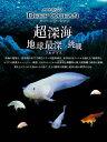 NHKスペシャル ディープ オーシャン 超深海 地球最深(フルデプス)への挑戦/DVD/ NHKエンタープライズ NSDS-22423