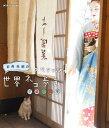 岩合光昭の世界ネコ歩き 京都の四季/Blu−ray Disc/ NHKエンタープライズ NSBS-22629