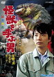 私が初めて創ったドラマ 怪獣を呼ぶ男/DVD/NSDS-22650