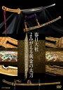 春日大社 よみがえる黄金の太刀 ~平安の名宝に秘められた技~/DVD/ NHKエンタープライズ NSDS-22781