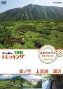 にっぽんトレッキング100 日本アルプス セレクション 雲ノ平 上高地 涸沢/DVD/ NHKエンタープライズ NSDS-23364